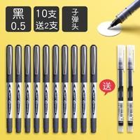 Snowhite 白雪文具 PVN-166 直液式走珠笔 0.7mm/黑 10支+T16 2支 共12支
