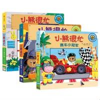 《小熊很忙 第4辑》(套装共3册)