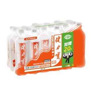 JIANLIBAO 健力宝 健力宝纤维+橙蜜味无糖0糖0脂整箱500ml(15+3)瓶
