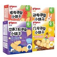 Pigeon 贝亲 儿童零食饼干四联包 40g  红枣+蓝莓+巴旦木+芝士口味