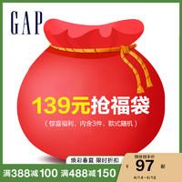 Gap Gap男装福袋含3件商品 福袋内商品不可退换 每个ID限购2件