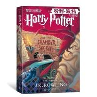 《哈利波特与密室》英汉对照版