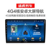 TUHU 途虎 4G版安卓高德大屏一体机智能车机 32G内存+倒车影像