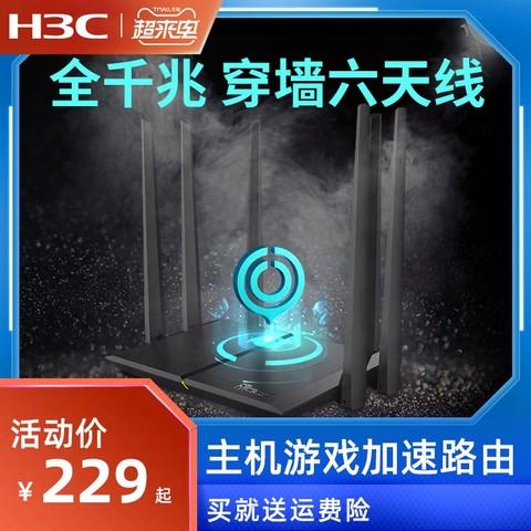 H3C 新华三 H3C华三R300路由器全千兆端口家用穿墙王电信5G双频高速无线WIFI