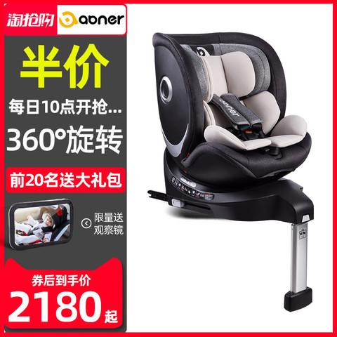 德国abner阿布纳儿童安全座椅车载宝宝婴儿360度旋转0-7岁星赏官