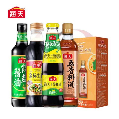 海天  (特级金标生抽500ml+简盐酱油500ml+上等蚝油520g+古道五香料酒450ml)调味礼盒装