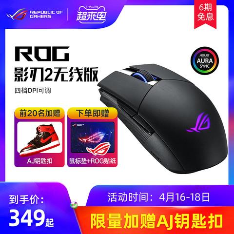 ROG 玩家国度 影刃2无线版 双模电竞吃鸡游戏机械鼠标