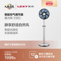 LEXY 莱克 莱克F501电风扇落地家用扇静音遥控智能定时风扇空气循环风扇