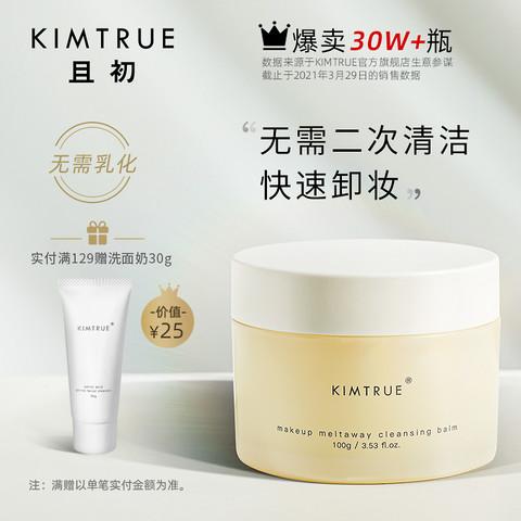 KT且初土豆泥卸妆膏辣木籽深层清洁脸部温和卸妆油乳女KIMTRUE