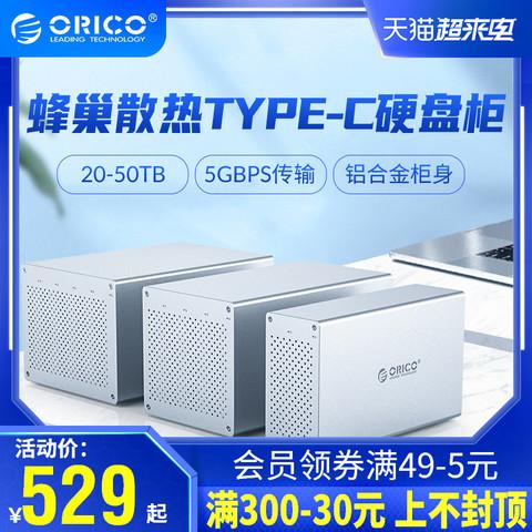 ORICO 奥睿科 Orico/蜂巢硬盘柜箱Type-C多双盘位硬盘盒盒子底座机箱
