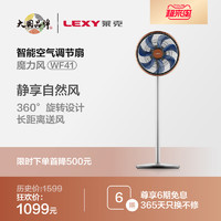 LEXY 莱克 LEXY莱克落地扇WF41家用卧室立式节能智能语音空气循环扇电风扇