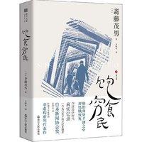 《饱食穷民》 日本泡沫经济时代的真实记录