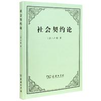 《社会契约论》(法)卢梭 李平沤译