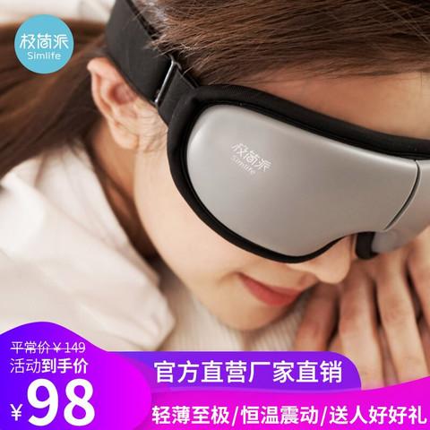 眼部按摩仪护眼仪眼睛按摩器热敷去眼袋缓解疲劳学生眼保仪加热眼罩 深空灰