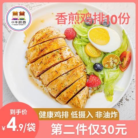 小牛凯西 香煎鸡排新鲜冷冻半成品鸡胸肉汉堡10片非油炸健身大鸡扒