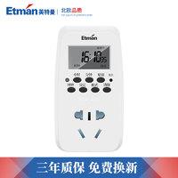 英特曼定时器开关插座自动断电瓶车充电厨房电子智能倒计时控制器