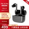 FIIL 斐耳耳机 FIIL CC Pro 真无线蓝牙耳机 钛空灰