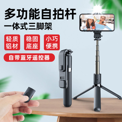 三脚架自拍杆蓝牙手机直播支架全自动多功能苹果华为通用拍照神器