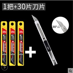 deli 得力  美工刀 1把刀+30张刀片