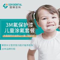 PLUS会员:固瑞齿科 儿童涂氟套餐(3M氟保护漆)电子卡消费
