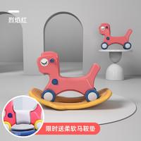 多功能儿童摇摇马高颜值加大两用木马1-3-6岁室内婴儿宝宝骑马可发声玩具周岁礼物 烈焰红+马鞍垫