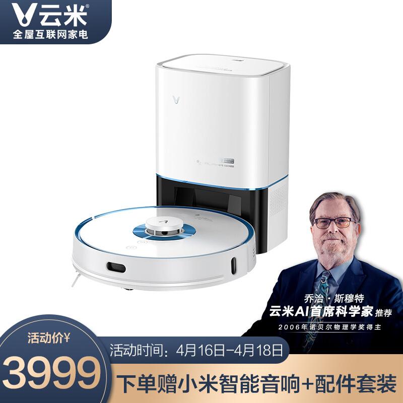 VIOMI  云米 自动集尘母婴净菌版  扫地机器人扫拖一体 2700pa大吸力  冰月白 VXVC13