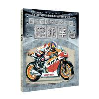 《图解交通工具大百科·摩托车》(精装)