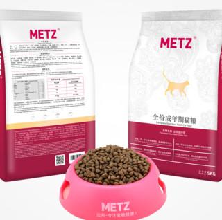 METZ 玫斯 发酵生鲜系列 泌尿道护理成猫猫粮