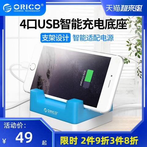 ORICO 奥睿科 orico 6plus充电底座 苹果创意iphone6s智能快充手机支架桌面充电