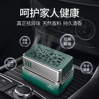 香百年汽车香水 800绿色-清新早晨