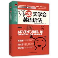 《28天学会英语语法》