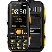 Hoswn 皓轩 H8 标准移动版 4G手机 黑色