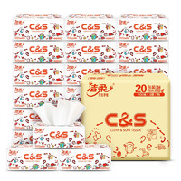 C&S 洁柔 抽纸 3层100抽20包(195*123mm)
