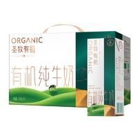 MENGNIU 蒙牛 圣牧有机纯牛奶 250ml*10盒