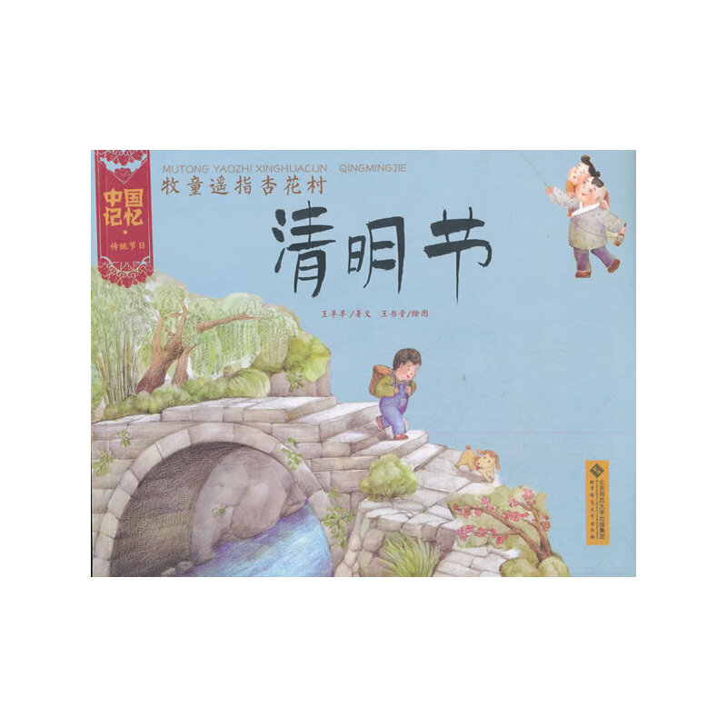牧童遥指杏花村-清明节