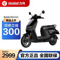 Ninebot 九号(Ninebot) 电动N70C电动摩托车9号可上牌智能助力电瓶车 午夜黑