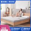 【清仓】芝华仕·爱蒙儿童床垫乳胶床垫硬垫薄垫1.5米经济型D051