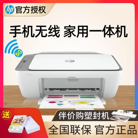 HP惠普 2776一体机手机无线5G双频wifi打印复印扫描家用小型办公