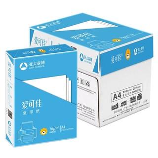 Asia symbol 亚太森博 A4复印纸70g 500张/包 5包装(2500张)