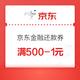 京东金融 领信用卡还款券 500-1信用卡还款券