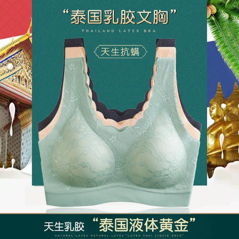 ㊣泰国乳胶内衣女无钢圈收副乳无痕运动背心式文胸蕾丝性感胸罩
