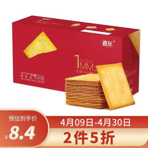 嘉友 早餐饼干 1MM土豆饼干 海派烧烤味180g 盒装