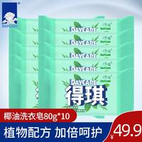 DAYCARE 婴儿多功能洗衣皂 椰油皂80g*10