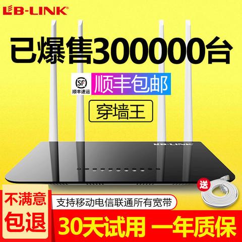 必联无线路由器双千兆5G家用高速wifi大户型穿墙王移动电信全网通