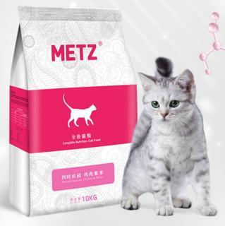 METZ 玫斯 四时田园系列 鸡肉粟米全阶段猫粮