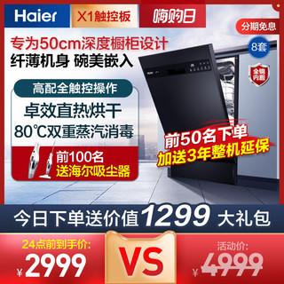 海尔8套嵌入式洗碗机全自动家用 超薄蒸汽消毒直热烘干大容量 X1