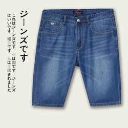 Meters bonwe 美特斯邦威 M-255265-41 男士休闲牛仔裤