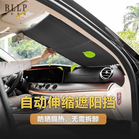 博利良品  汽车遮阳板 前挡65cm+1个固定架(适用小型、紧凑型车)