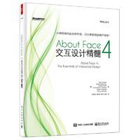 保证正版 About Face 4: 交互设计精髓 Alan.cooper(艾伦.库伯),倪卫国 刘