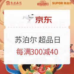 京东 苏泊尔超级品牌日